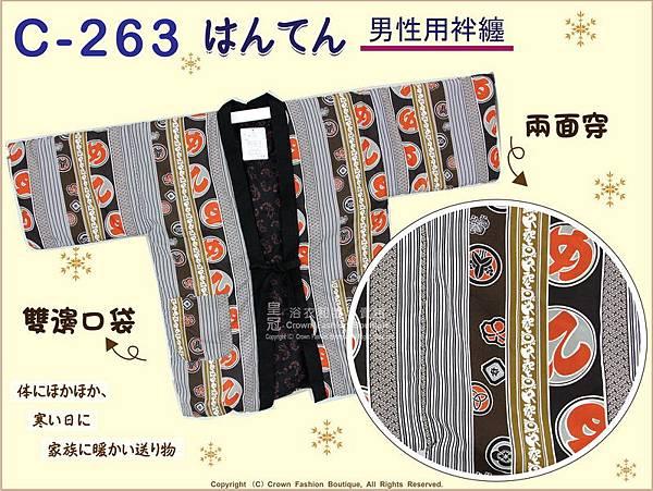 【番號C263】日本棉襖絆纏~男生絆天~(兩面可穿)灰色底&咖啡色底~和風圖案~L Size-1.jpg