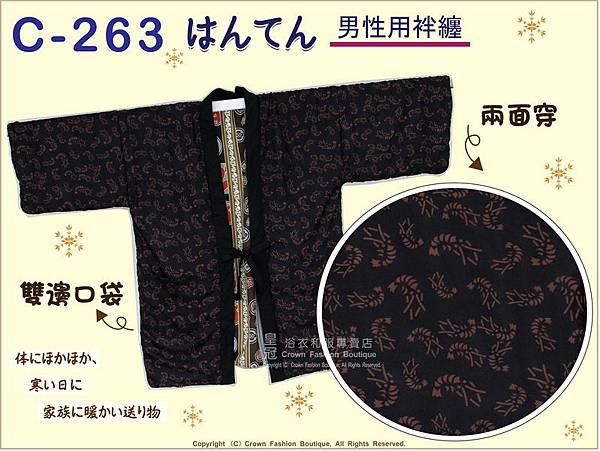 【番號C263】日本棉襖絆纏~男生絆天~(兩面可穿)灰色底&咖啡色底~和風圖案~L Size-2.jpg