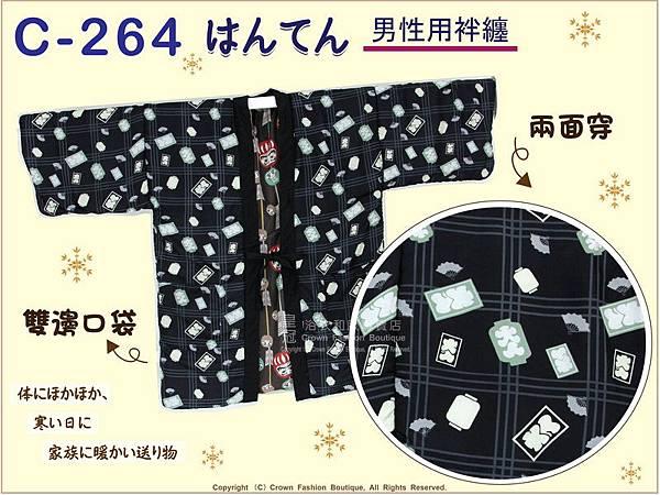 【番號C264】日本棉襖絆纏~男生絆天~(兩面可穿)咖啡色底不倒翁圖案&深藍色底和風圖案~L Size.jpg