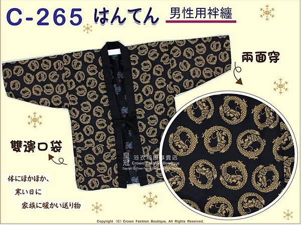 【番號C265】日本棉襖絆纏~男生絆天~(兩面可穿) 黑色底龍圖案&藍色底鯉魚圖案-1.jpg