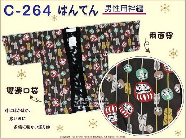 【番號C264】日本棉襖絆纏~男生絆天~(兩面可穿)咖啡色底不倒翁圖案&深藍色底和風圖案~L Size-1.jpg