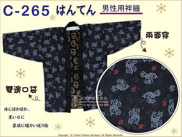 【番號C265】日本棉襖絆纏~男生絆天~(兩面可穿) 黑色底龍圖案&藍色底鯉魚圖案-2.jpg