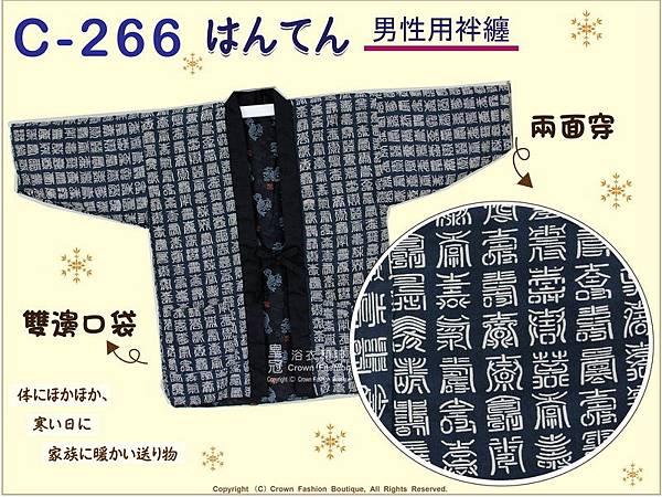 【番號C266】日本棉襖絆纏~男生絆天~(兩面可穿) 藍色底文字圖案&深藍色底鯉魚圖案.jpg