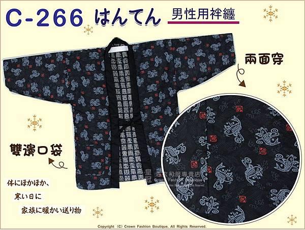 【番號C266】日本棉襖絆纏~男生絆天~(兩面可穿) 藍色底文字圖案&深藍色底鯉魚圖案-2.jpg