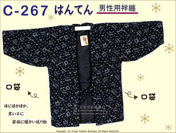 【番號C267】日本棉襖絆纏~男生絆天~黑色底拉拉熊圖案-1.jpg