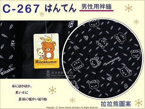 【番號C267】日本棉襖絆纏~男生絆天~黑色底拉拉熊圖案-2.jpg