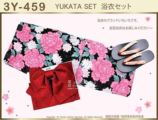 【番號3Y-459】三點日本浴衣Yukata~黑色底+花卉圖案~含定型蝴蝶結和木屐-1.jpg