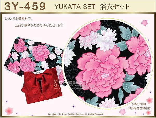 【番號3Y-459】三點日本浴衣Yukata~黑色底+花卉圖案~含定型蝴蝶結和木屐-2.jpg