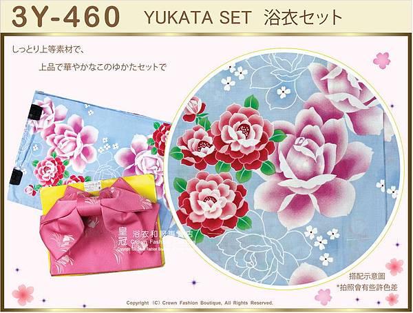 【番號3Y-460】三點日本浴衣Yukata~藍色底+花卉圖案~含定型蝴蝶結和木屐-2.jpg