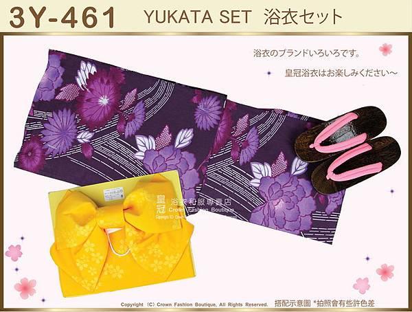 【番號3Y-461】三點日本浴衣Yukata~紫色底+花卉圖案~含定型蝴蝶結和木屐-1.jpg