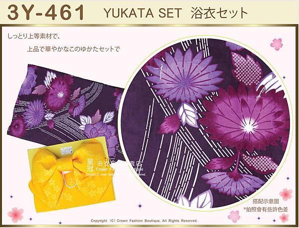 【番號3Y-461】三點日本浴衣Yukata~紫色底+花卉圖案~含定型蝴蝶結和木屐-2.jpg