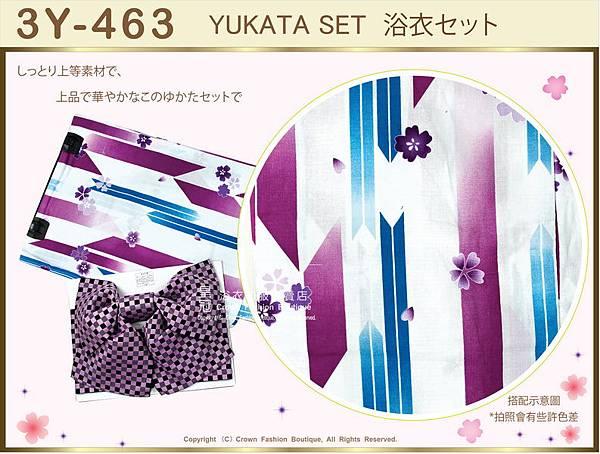 【番號3Y-463】三點日本浴衣Yukata~白色底+花卉圖案~含定型蝴蝶結和木屐-2.jpg