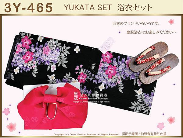 【番號3Y-465】三點日本浴衣Yukata~黑色底+花卉圖案~含定型蝴蝶結和木屐-1.jpg
