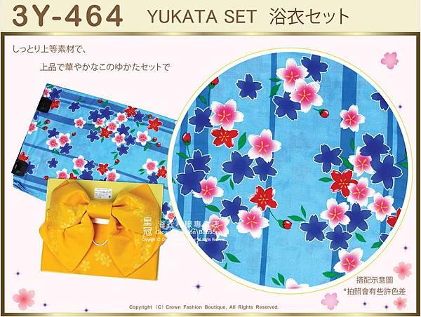 【番號3Y-464】三點日本浴衣Yukata~藍色底+櫻花圖案~含定型蝴蝶結和木屐-2.jpg