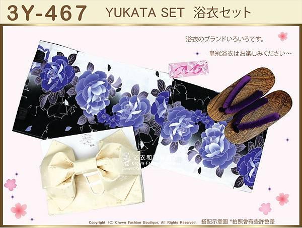 【番號3Y-467】三點日本浴衣Yukata~黑白色底+花卉圖案~含定型蝴蝶結和木屐-1.jpg