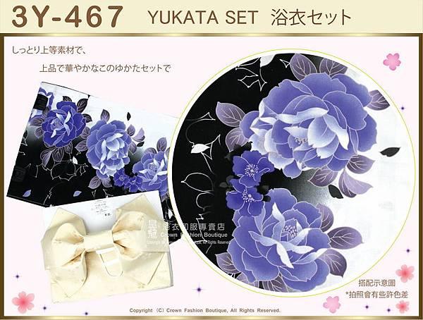 【番號3Y-467】三點日本浴衣Yukata~黑白色底+花卉圖案~含定型蝴蝶結和木屐-2.jpg