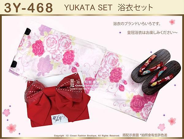 【番號3Y-468】三點日本浴衣Yukata~淡粉紅色底+花卉圖案~含定型蝴蝶結和木屐-1.jpg