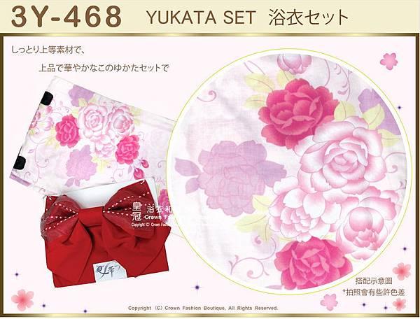 【番號3Y-468】三點日本浴衣Yukata~淡粉紅色底+花卉圖案~含定型蝴蝶結和木屐-2.jpg