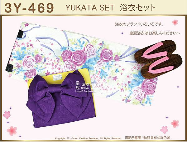 【番號3Y-469】三點日本浴衣Yukata~米白色底+花卉圖案~含定型蝴蝶結和木屐-1.jpg