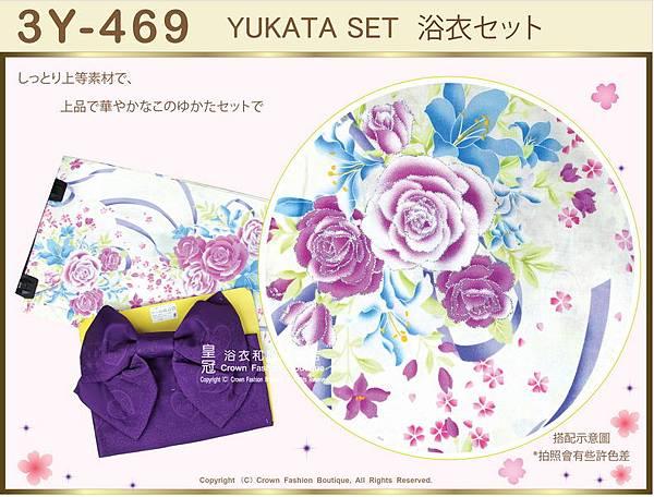 【番號3Y-469】三點日本浴衣Yukata~米白色底+花卉圖案~含定型蝴蝶結和木屐-2.jpg