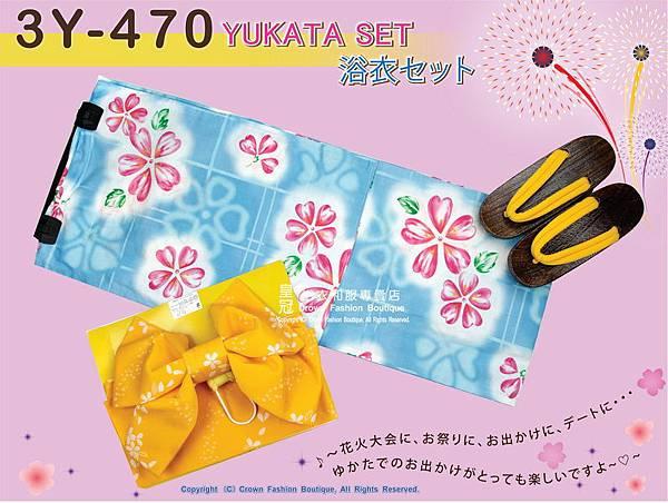 【番號3Y-470】三點日本浴衣Yukata~ 藍色底+櫻花圖案~含定型蝴蝶結和木屐-1.jpg