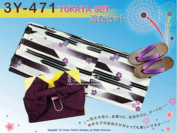 【番號3Y-471】三點日本浴衣Yukata~ 米色底+櫻花圖案~含定型蝴蝶結和木屐-1.jpg