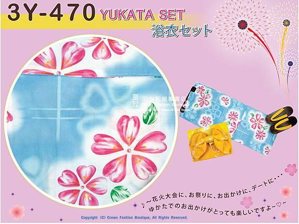 【番號3Y-470】三點日本浴衣Yukata~ 藍色底+櫻花圖案~含定型蝴蝶結和木屐-2.jpg