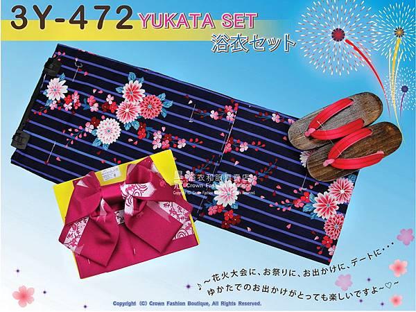 【番號3Y-472】三點日本浴衣Yukata~ 靛色底+花卉圖案~含定型蝴蝶結和木屐-1.jpg