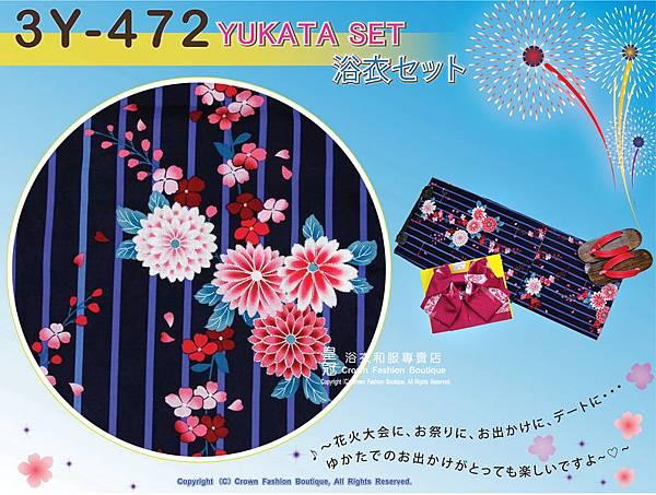 【番號3Y-472】三點日本浴衣Yukata~ 靛色底+花卉圖案~含定型蝴蝶結和木屐-2.jpg