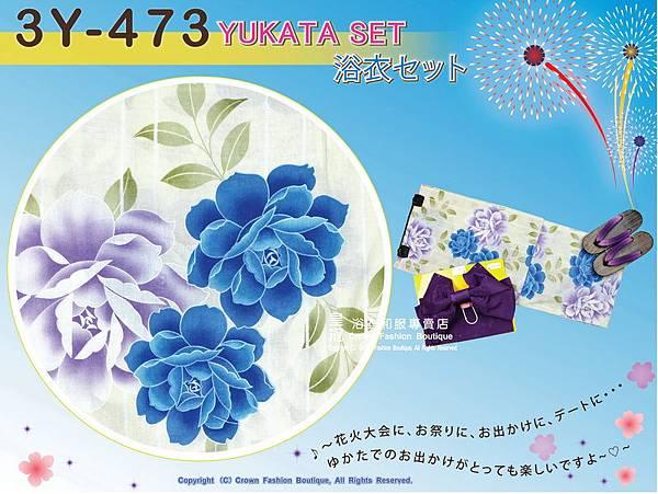 【番號3Y-473】三點日本浴衣Yukata~ 淺綠色底+花卉圖案~含定型蝴蝶結和木屐-2.jpg