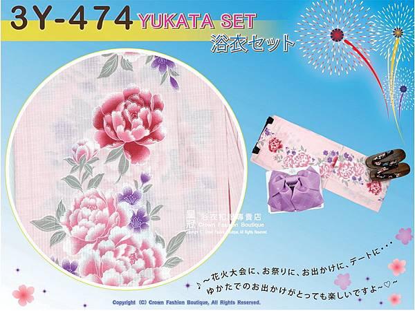 【番號3Y-474】三點日本浴衣Yukata~ 淺粉紅色底+花卉圖案~含定型蝴蝶結和木屐-2.jpg