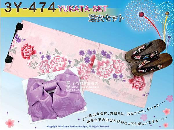 【番號3Y-474】三點日本浴衣Yukata~ 淺粉紅色底+花卉圖案~含定型蝴蝶結和木屐-1.jpg