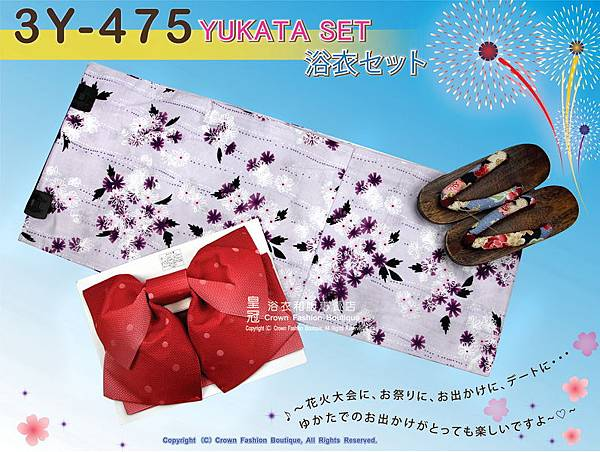 【番號3Y-475】三點日本浴衣Yukata~ 紫色底+花卉圖案~含定型蝴蝶結和木屐-1.jpg