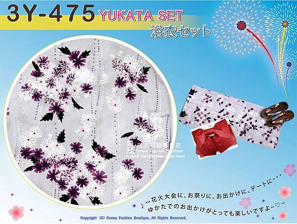 【番號3Y-475】三點日本浴衣Yukata~ 紫色底+花卉圖案~含定型蝴蝶結和木屐-2.jpg