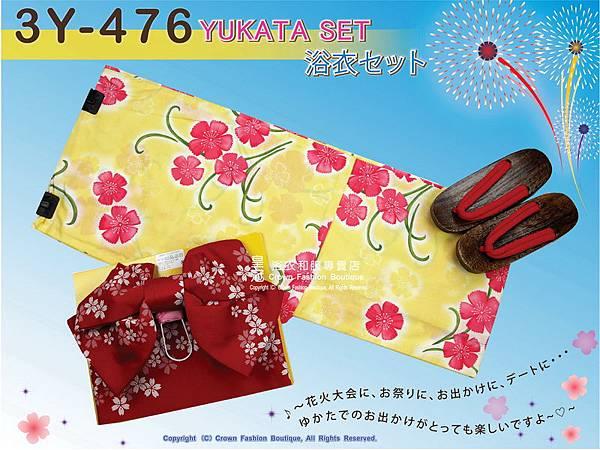 【番號3Y-476】三點日本浴衣Yukata~ 黃色底+花卉圖案~含定型蝴蝶結和木屐-1.jpg