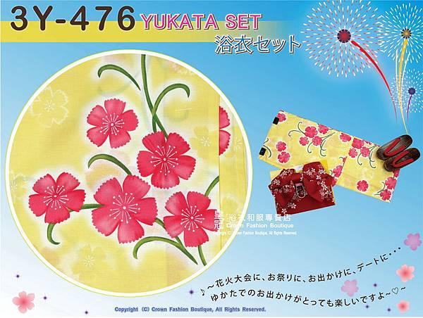 【番號3Y-476】三點日本浴衣Yukata~ 黃色底+花卉圖案~含定型蝴蝶結和木屐-2.jpg