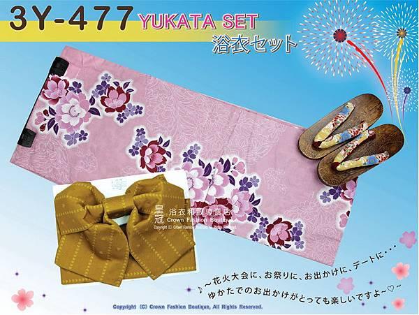 【番號3Y-477】三點日本浴衣Yukata~ 紫色底+花卉圖案~含定型蝴蝶結和木屐-1.jpg