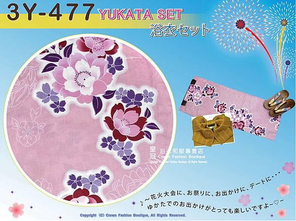 【番號3Y-477】三點日本浴衣Yukata~ 紫色底+花卉圖案~含定型蝴蝶結和木屐-2.jpg