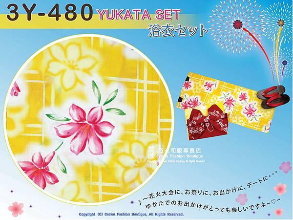 【番號3Y-480】三點日本浴衣Yukata~ 黃色底+花卉圖案~含定型蝴蝶結和木屐-2.jpg