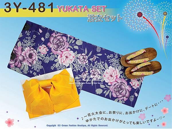【番號3Y-481】三點日本浴衣Yukata~ 藍色底+花卉圖案~含定型蝴蝶結和木屐-1.jpg