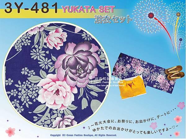 【番號3Y-481】三點日本浴衣Yukata~ 藍色底+花卉圖案~含定型蝴蝶結和木屐-2.jpg