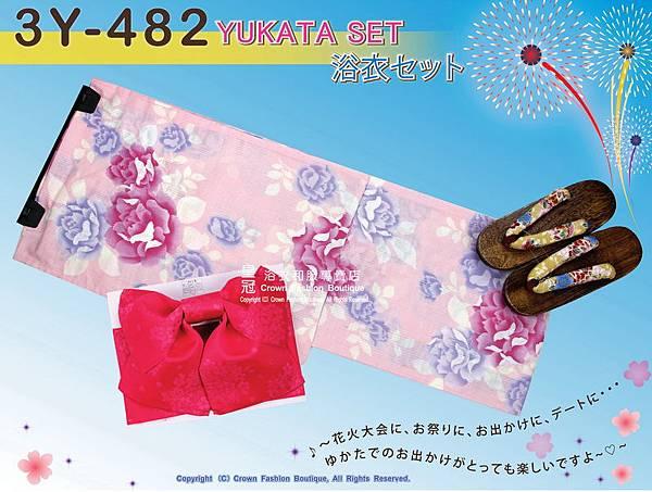 【番號3Y-482】三點日本浴衣Yukata~ 粉色底+花卉圖案~含定型蝴蝶結和木屐-1.jpg