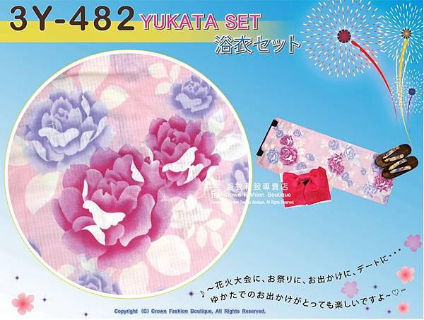 【番號3Y-482】三點日本浴衣Yukata~ 粉色底+花卉圖案~含定型蝴蝶結和木屐-2.jpg