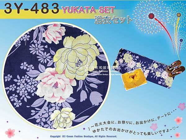 【番號3Y-483】三點日本浴衣Yukata~ 藍色底+花卉圖案~含定型蝴蝶結和木屐-2.jpg