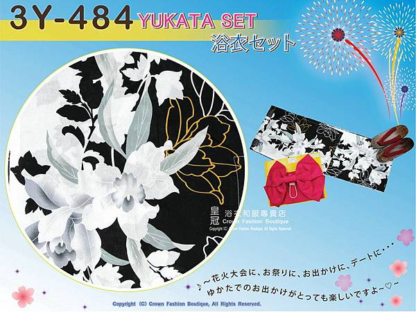 【番號3Y-484】三點日本浴衣Yukata~ 黑色底+蘭花圖案~含定型蝴蝶結和木屐-2.jpg