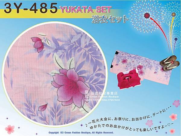 【番號3Y-485】三點日本浴衣Yukata~ 淺粉紅色底+花卉圖案~含定型蝴蝶結和木屐-2.jpg