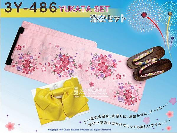 【番號3Y-486】三點日本浴衣Yukata~ 粉紅色底+櫻花圖案~含定型蝴蝶結和木屐-1.jpg