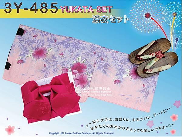 【番號3Y-485】三點日本浴衣Yukata~ 淺粉紅色底+花卉圖案~含定型蝴蝶結和木屐-3.jpg
