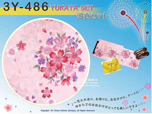 【番號3Y-486】三點日本浴衣Yukata~ 粉紅色底+櫻花圖案~含定型蝴蝶結和木屐-2.jpg