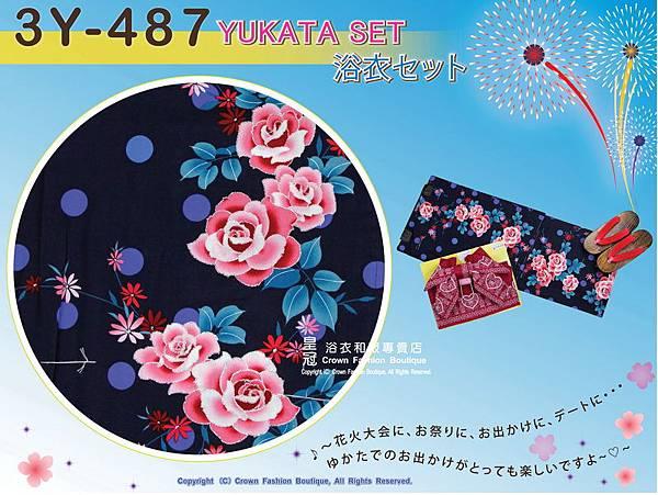 【番號3Y-487】三點日本浴衣Yukata~ 深藍色底+花卉圖案~含定型蝴蝶結和木屐-2.jpg